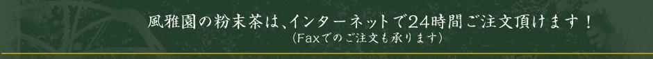 風雅園のインスタント茶(粉末茶)は、インターネットで24時間ご注文頂けます!(Faxでのご注文も承ります)