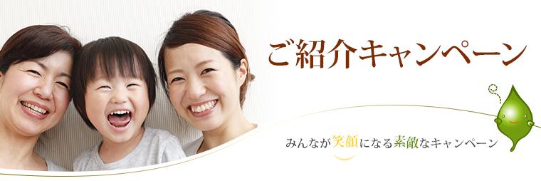 みんなが笑顔になる素敵なキャンペーン ご紹介キャンペーン