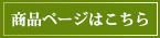 京都・風雅園の煎茶は急須で淹れたお茶そのもの。最後の一滴まで逃さず粉末茶にしております。