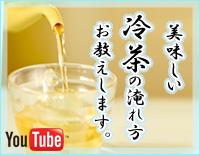 風雅園(ふうがえん)のお茶を楽しむための動画はこちら