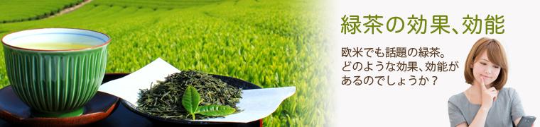 緑茶の効果効能。欧米でも話題の緑茶。