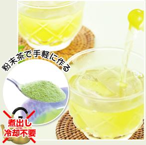 煮出し冷却不要 インスタント茶(粉末茶)で手軽に作る