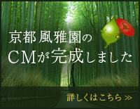風雅園(ふうがえん)のCMの動画リンクはこちら