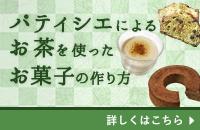 パティシエによるお茶を使ったお菓子の作り方 ふうがえん 風雅園