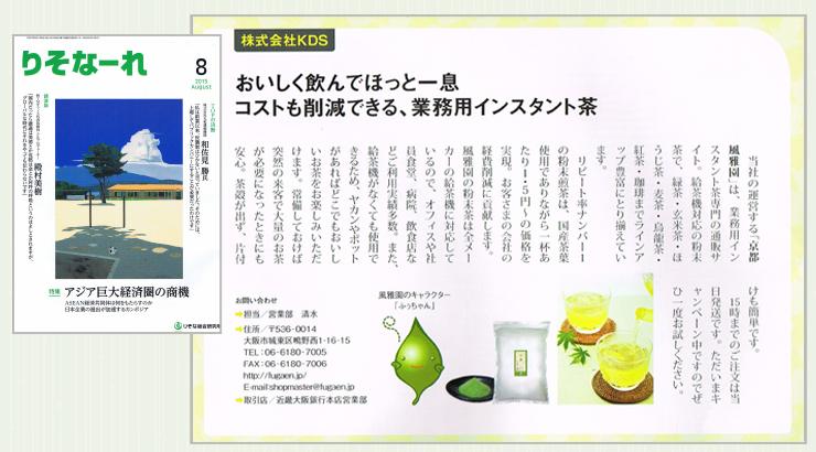 緑茶の効果、効能