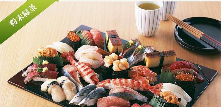 お寿司屋さんに最適!簡単にお手軽緑茶を!